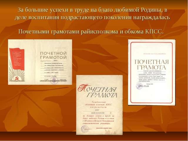 За большие успехи в труде на благо любимой Родины, в деле воспитания подраста...