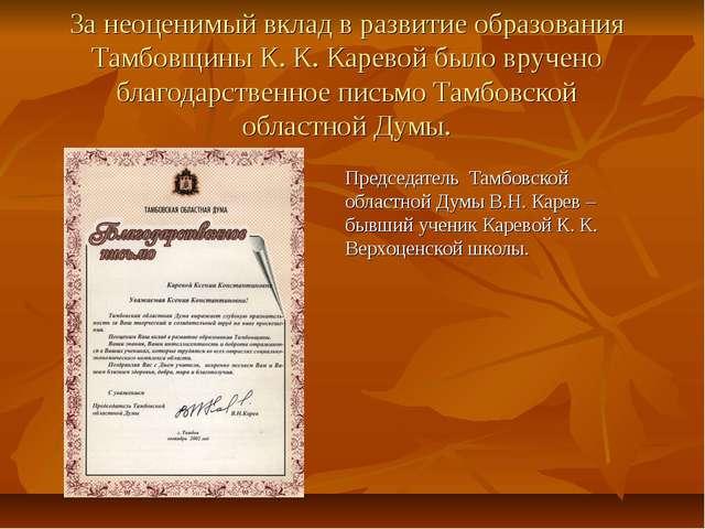За неоценимый вклад в развитие образования Тамбовщины К. К. Каревой было вруч...