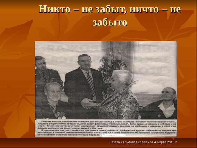 Никто – не забыт, ничто – не забыто Газета «Трудовая слава» от 4 марта 2010 г.
