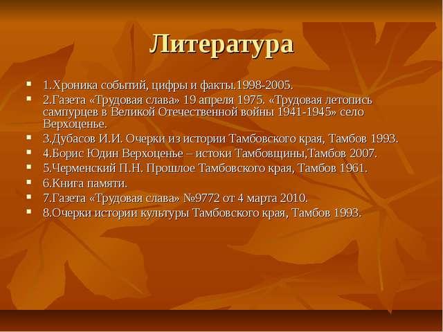Литература 1.Хроника событий, цифры и факты.1998-2005. 2.Газета «Трудовая сла...