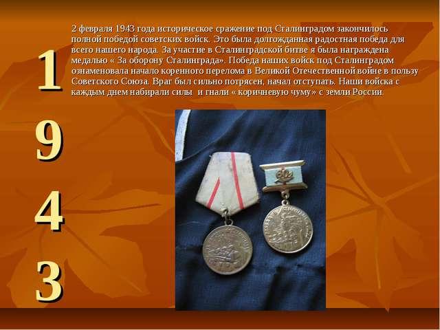 1943 2 февраля 1943 года историческое сражение под Сталинградом закончилось...
