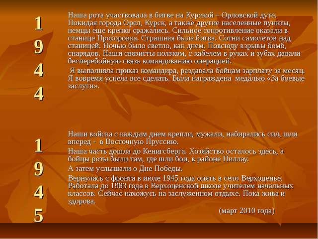 1 9 4 4 1 9 4 5 Наша рота участвовала в битве на Курской – Орловской дуге. П...
