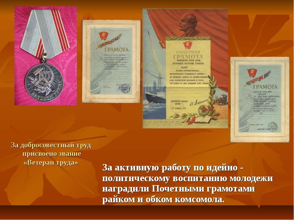 За добросовестный труд присвоено звание «Ветеран труда» За активную работу по...