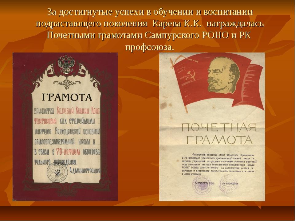 За достигнутые успехи в обучении и воспитании подрастающего поколения Карева...