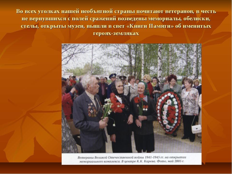 Во всех уголках нашей необъятной страны почитают ветеранов, в честь не вернув...
