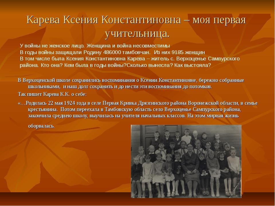 Карева Ксения Константиновна – моя первая учительница. В Верхоценской школе с...