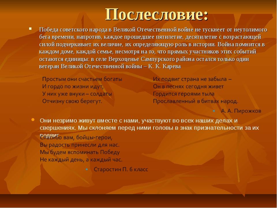 Послесловие: Победа советского народа в Великой Отечественной войне не тускне...