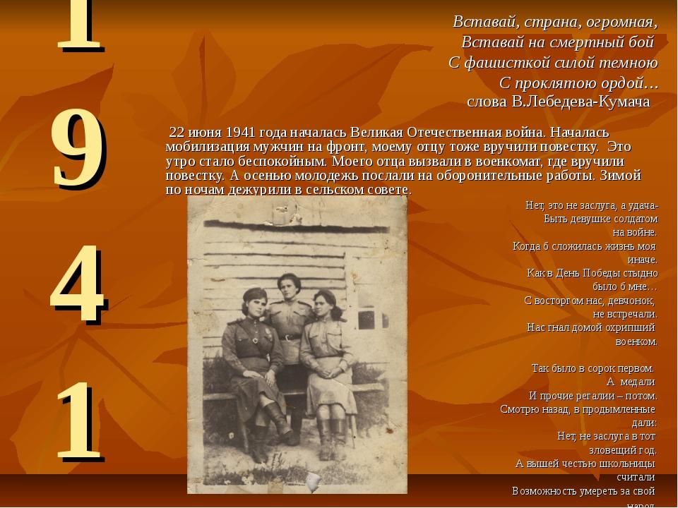 1941 Вставай, страна, огромная, Вставай на смертный бой С фашисткой силой тем...