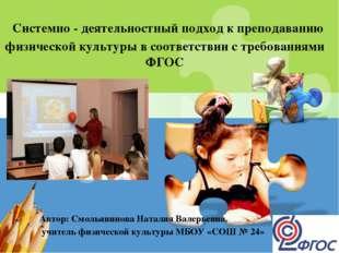 Системно - деятельностный подход к преподаванию физической культуры в соотве