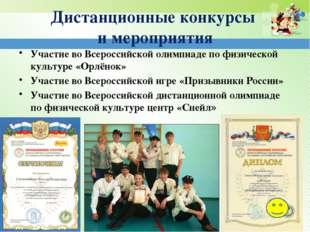 Дистанционные конкурсы и мероприятия Участие во Всероссийской олимпиаде по фи