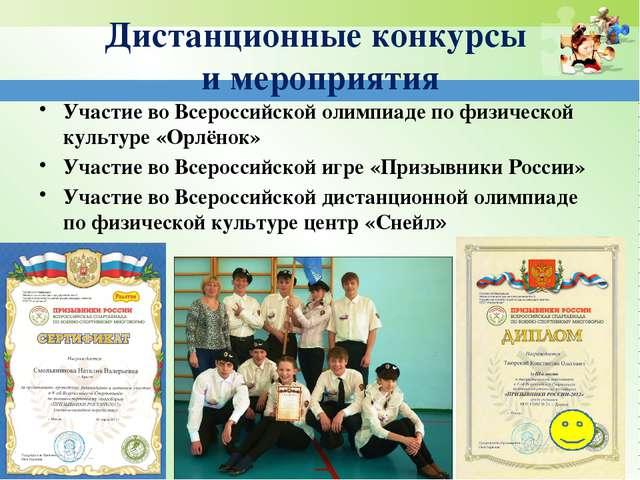 Дистанционные конкурсы и мероприятия Участие во Всероссийской олимпиаде по фи...