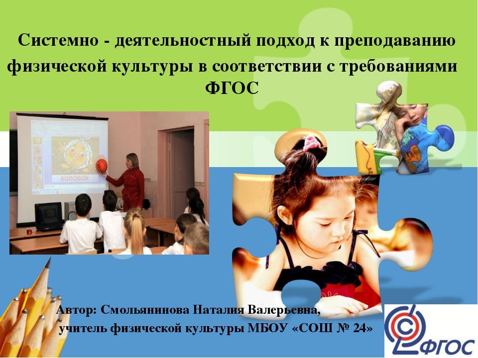 Системно - деятельностный подход к преподаванию физической культуры в соотве...