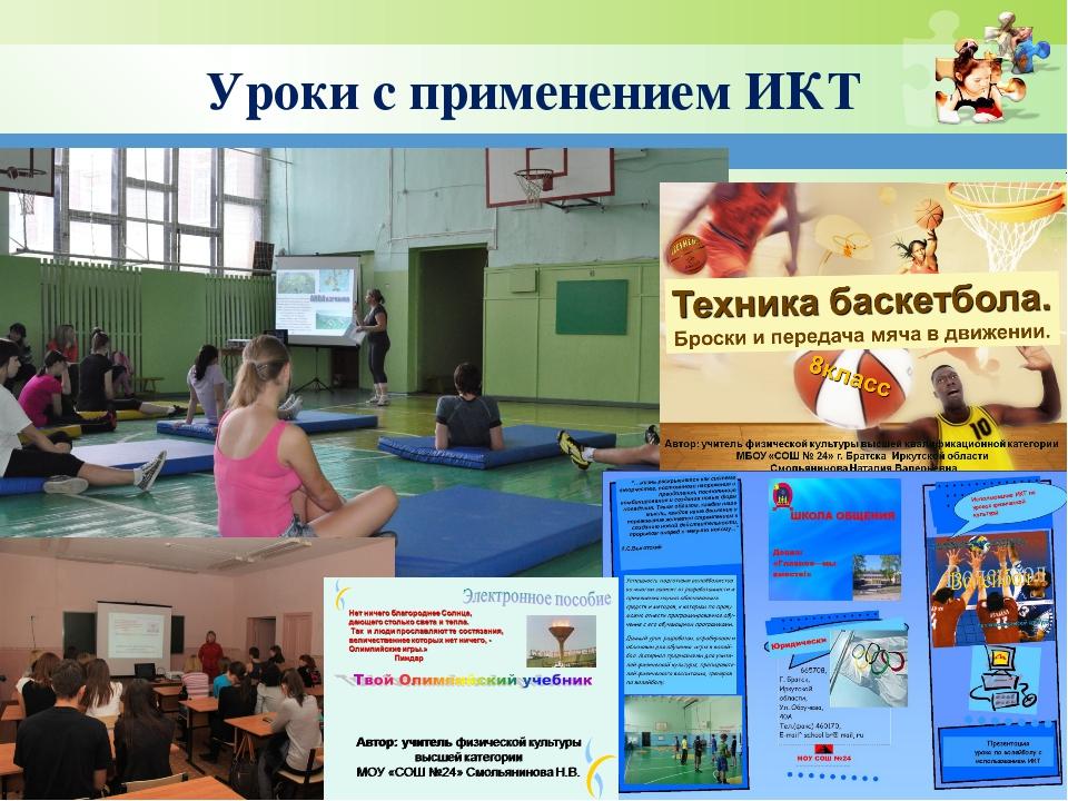 Уроки с применением ИКТ