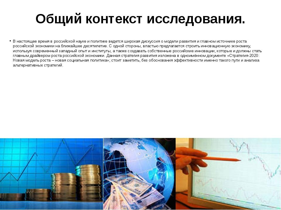 Общий контекст исследования. В настоящее время в российской науке и политике...