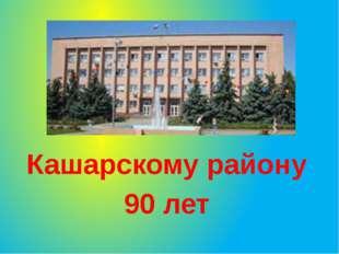 Кашарскому району 90 лет