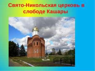 Свято-Никольская церковь в слободе Кашары