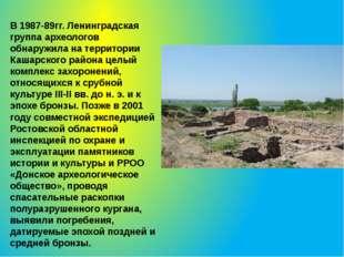 В 1987-89гг. Ленинградская группа археологов обнаружила на территории Кашарск