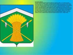 Обоснование символики: Массовое хозяйственное освоение территории современно