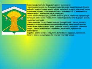 Символика фигур герба Кашарского района многозначна: - серебряное стропило,