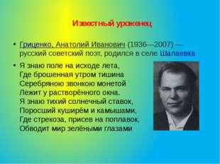 Известный уроженец Гриценко, Анатолий Иванович(1936—2007) — русский советски