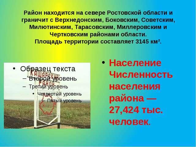 Район находится на севере Ростовской области и граничит с Верхнедонским, Боко...