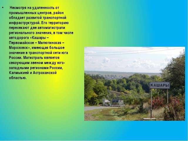 Несмотря на удаленность от промышленных центров, район обладает развитой тра...