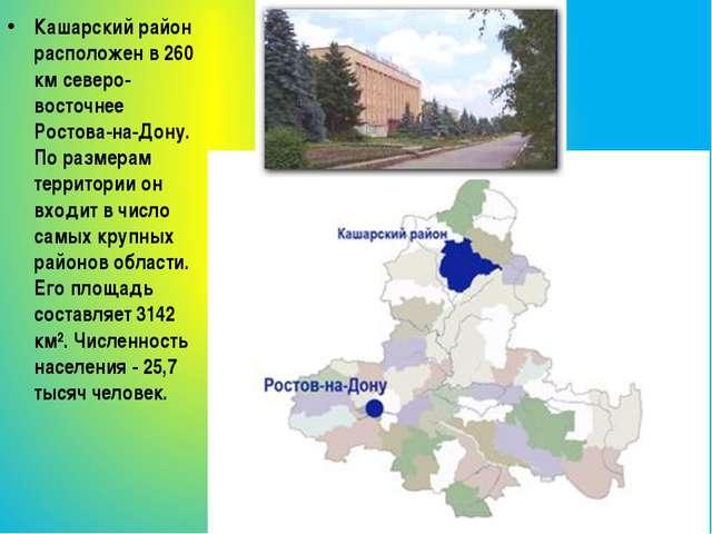 Кашарский район расположен в 260 км северо-восточнее Ростова-на-Дону. По разм...