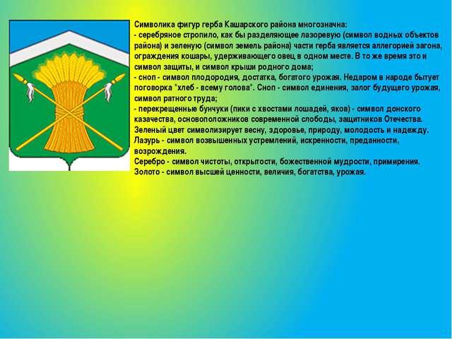 Символика фигур герба Кашарского района многозначна: - серебряное стропило,...