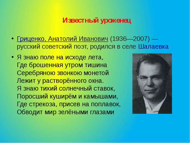 Известный уроженец Гриценко, Анатолий Иванович(1936—2007) — русский советски...