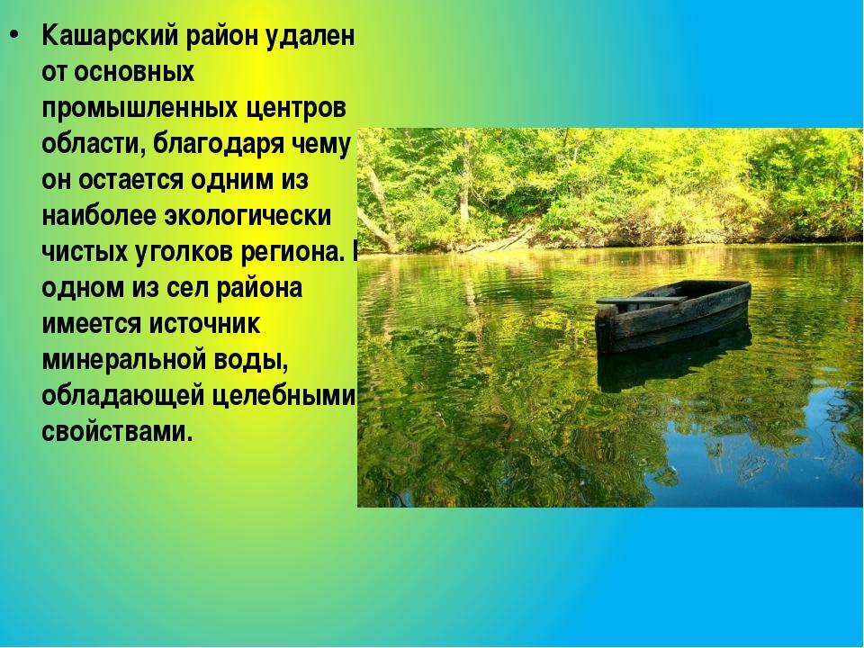 Кашарский район удален от основных промышленных центров области, благодаря че...