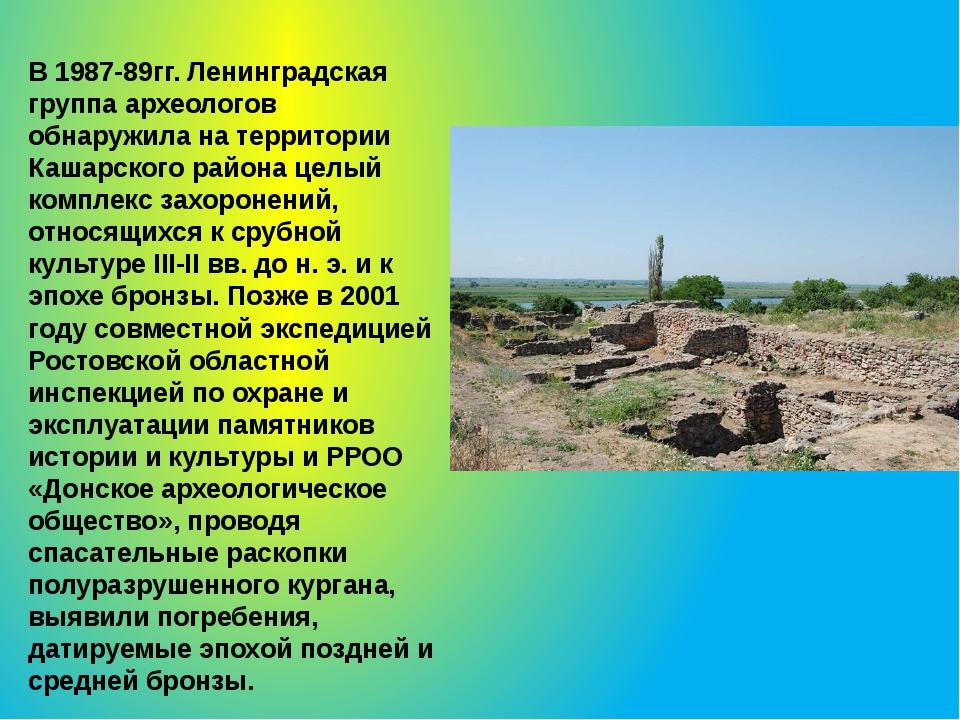 В 1987-89гг. Ленинградская группа археологов обнаружила на территории Кашарск...