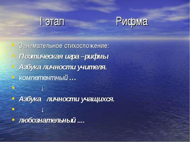 I этапРифма Занимательное стихосложение: Поэтическая игра –рифмы Азбука ли...