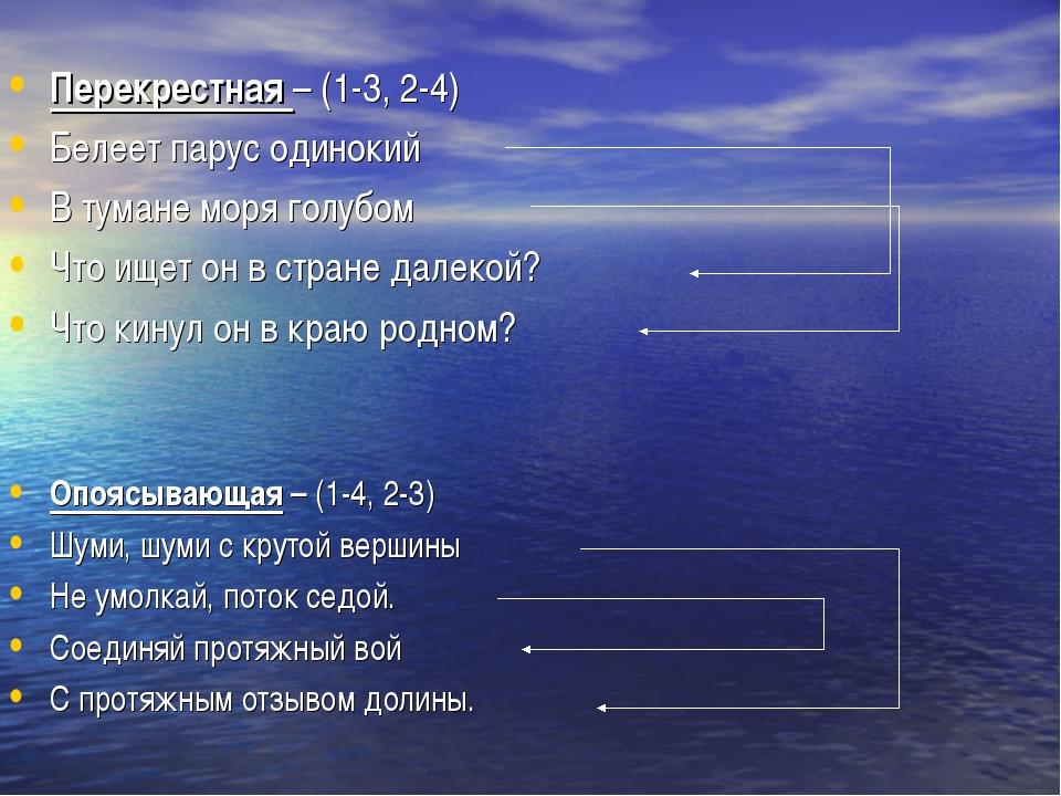 Перекрестная – (1-3, 2-4) Белеет парус одинокий В тумане моря голубом Что ище...