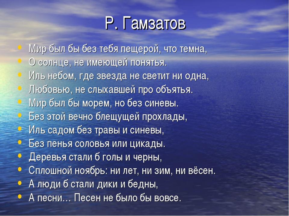 Р. Гамзатов Мир был бы без тебя пещерой, что темна, О солнце, не имеющей поня...