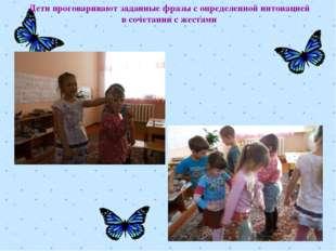 Дети проговаривают заданные фразы с определенной интонацией в сочетании с жес