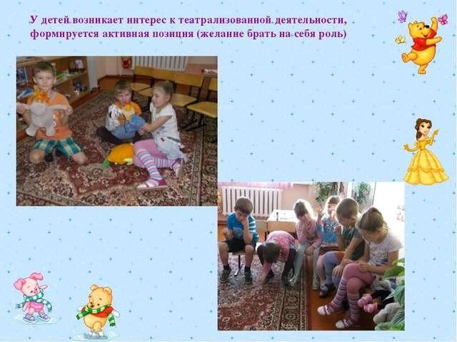 У детей возникает интерес к театрализованной деятельности, формируется активн...