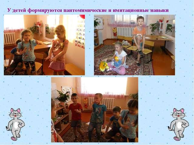 У детей формируются пантомимические и имитационные навыки