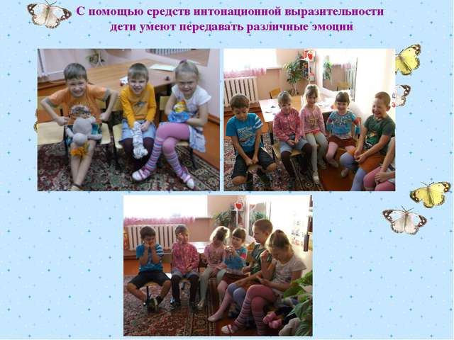 . С помощью средств интонационной выразительности дети умеют передавать разли...
