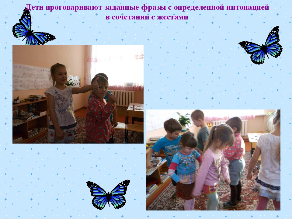 Дети проговаривают заданные фразы с определенной интонацией в сочетании с жес...