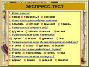 ЭКСПРЕСС-ТЕСТ 1. Укажи глагол: а) потеря к) потерянный о) потеряет 2. Укажи г