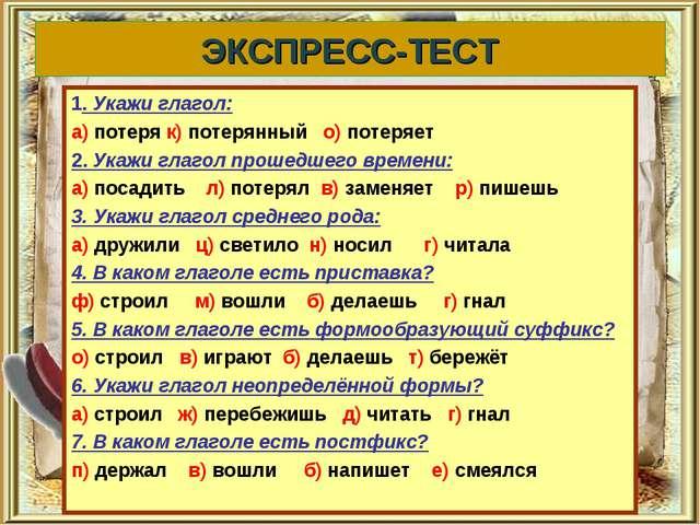 ЭКСПРЕСС-ТЕСТ 1. Укажи глагол: а) потеря к) потерянный о) потеряет 2. Укажи г...