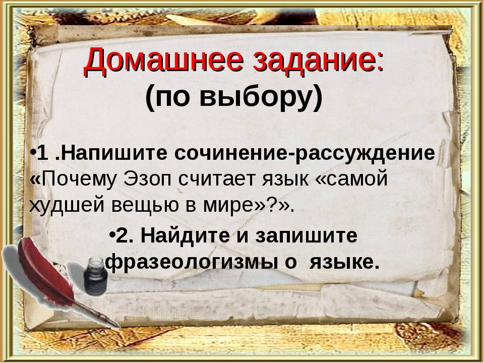 Домашнее задание: (по выбору) 1 .Напишите сочинение-рассуждение «Почему Эзоп...