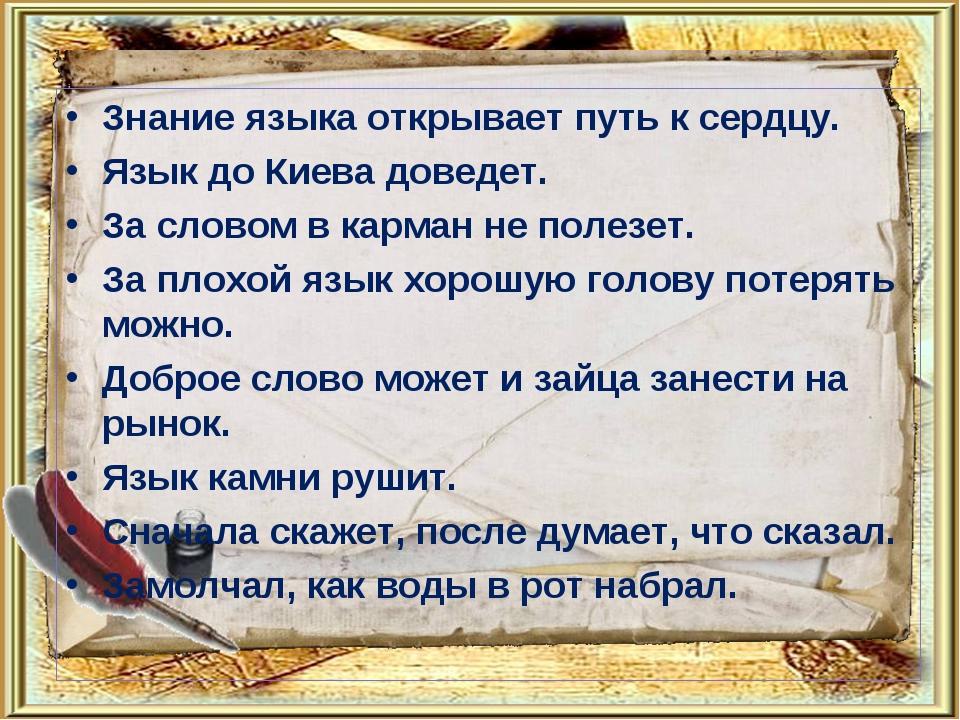 Знание языка открывает путь к сердцу. Язык доКиева доведет. Засловом вкар...