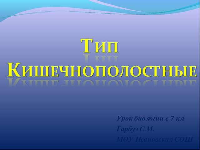 Урок биологии в 7 кл. Гарбуз С.М. МОУ Ивановская СОШ