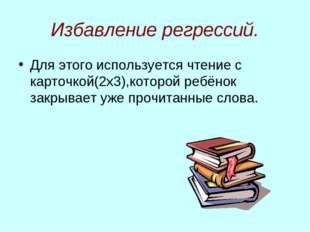 Избавление регрессий. Для этого используется чтение с карточкой(2х3),которой