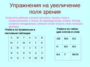 Упражнения на увеличение поля зрения Попросите ребенка сначала прочитать перв