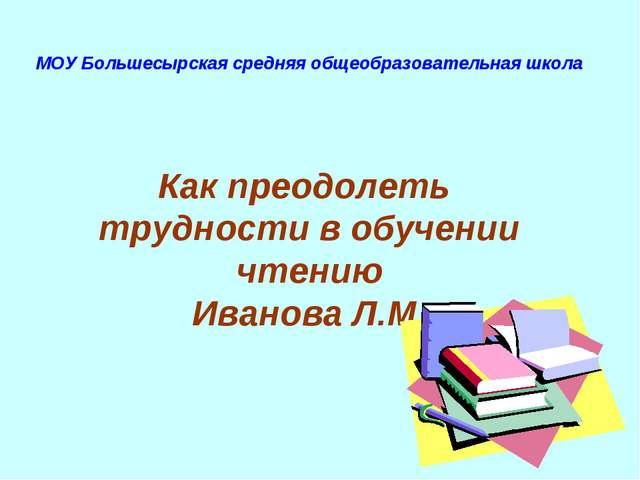 МОУ Большесырская средняя общеобразовательная школа Как преодолеть трудности...