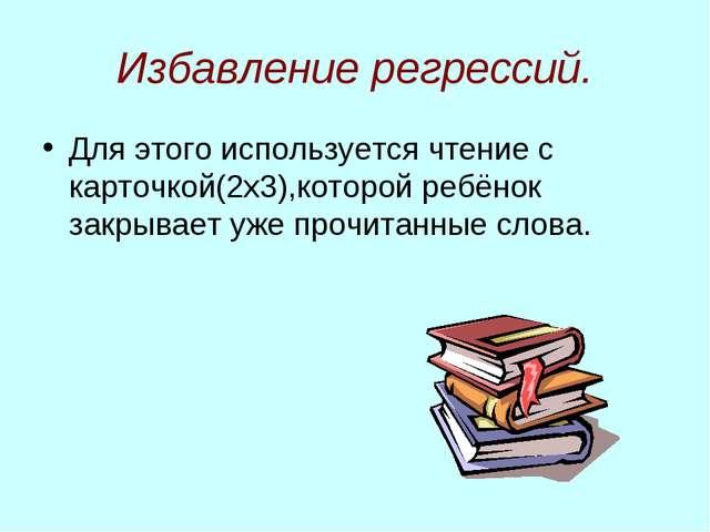 Избавление регрессий. Для этого используется чтение с карточкой(2х3),которой...