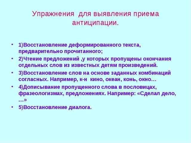Упражнения для выявления приема антиципации. 1)Восстановление деформированног...