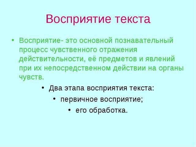 Восприятие текста Восприятие- это основной познавательный процесс чувственног...